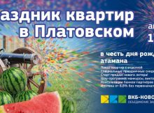 Праздник квартир в ЖК Платовском 19 августа 2017