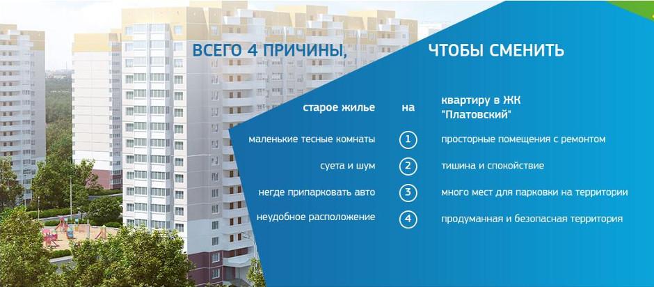 4 причины выбрать ЖК Платовский. Отзывы.
