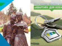 Акции квартира для студента и квартира для военного для ЖК Платовского