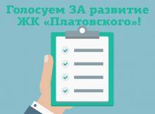 Петиция про садик, школу и поликлинику в ЖК Платовском