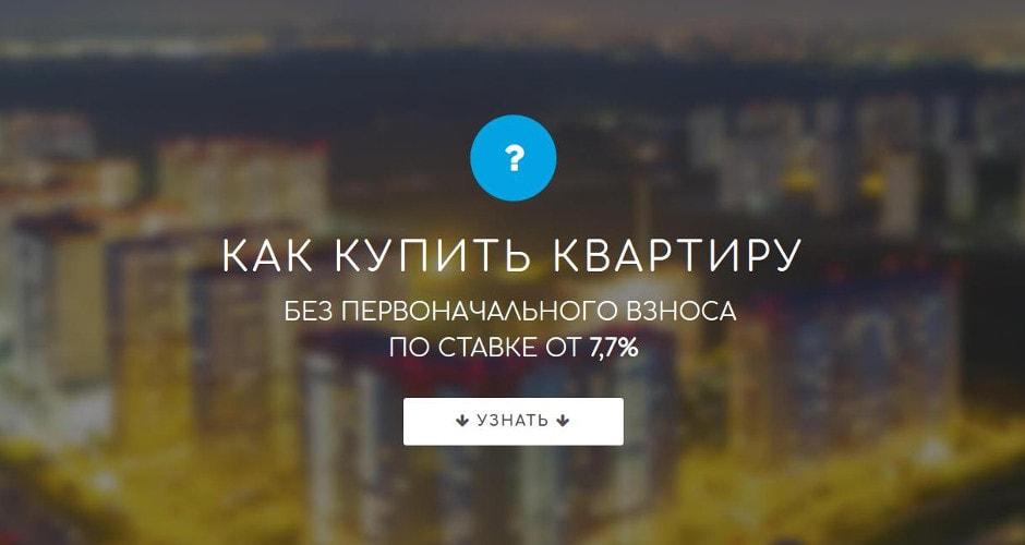 Сниженная ставка по ипотеке на дома ЖК Платовского