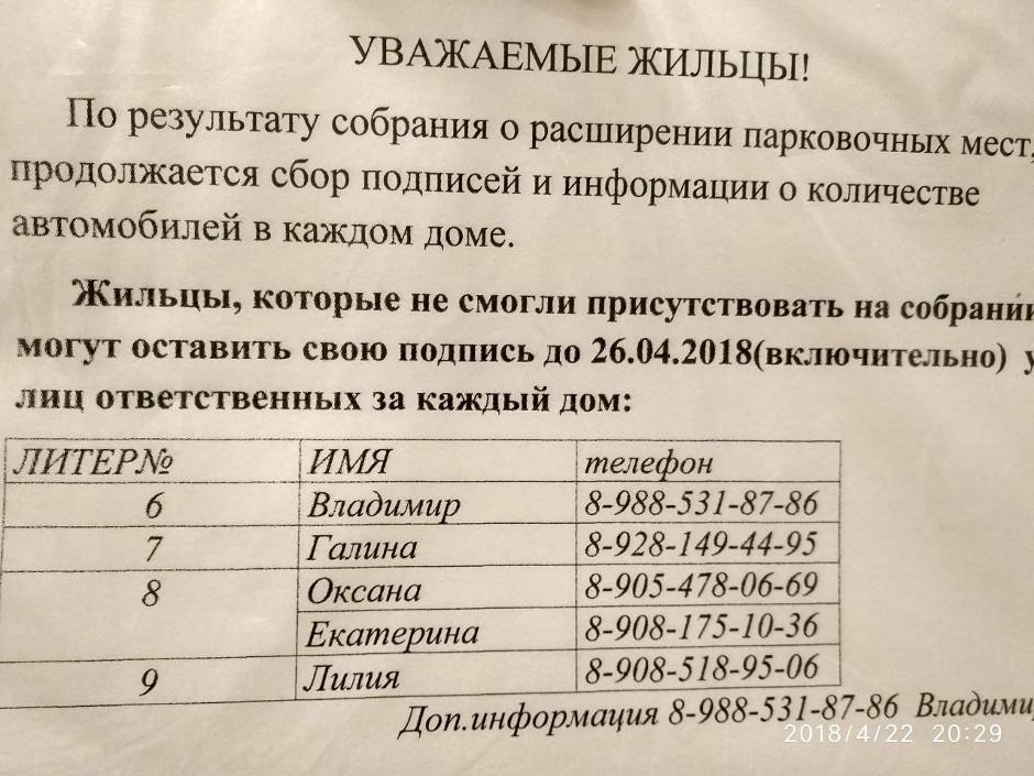 Новые парковочные места в ЖК Платовском