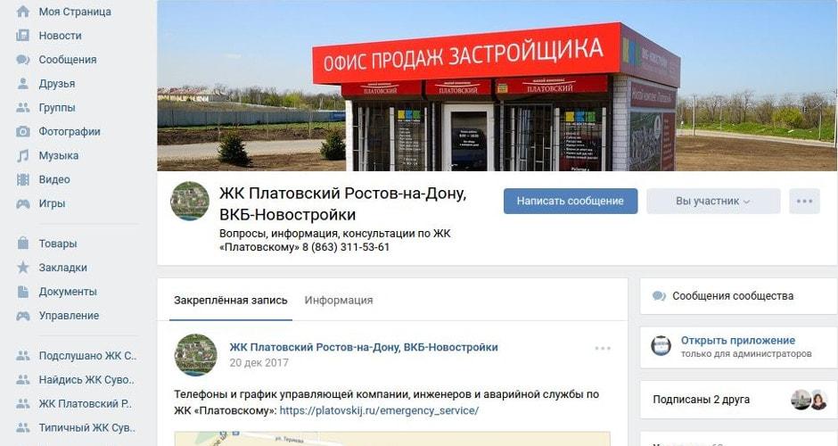 Официальные сообщества ЖК Платовского во Вконтакте