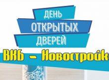 Дни открытых дверей ВКБ-Новостройки в ЖК Платовском