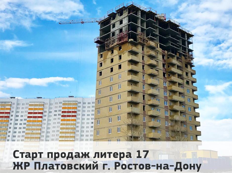 Литер 17 в ЖК Платовский в Ростове-на-Дону. Купить квартиру.
