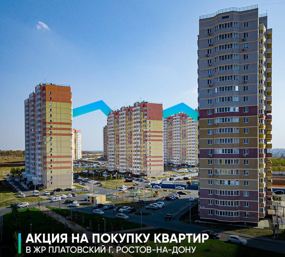 Скидка 1000 рублей с каждого квадратного метра в ЖК Платовский