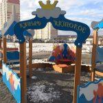 Зима 2021 в ЖК Платовский в Ростове-на-Дону. Фото 4.