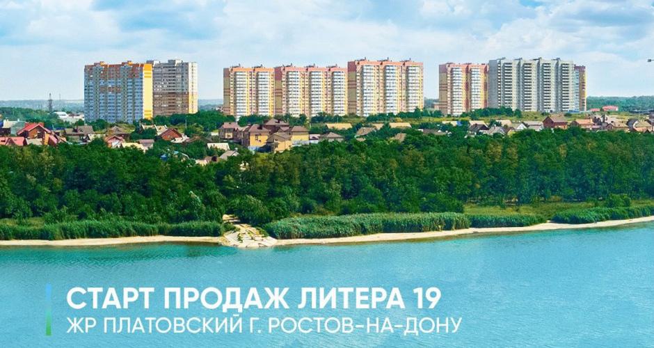 Литер 19 в ЖК Платовский в Ростове-на-Дону